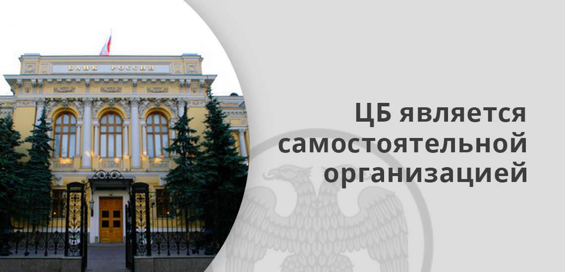 ЦБ РФ является самостоятельной организацией