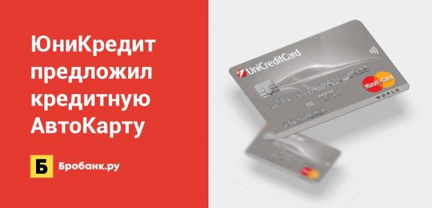 ЮниКредит Банк предложил кредитную АвтоКарту с кэшбэком