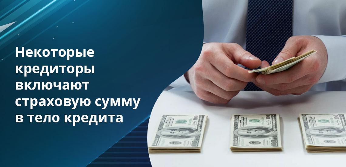 Страхование увеличивает общую сумму выплат по кредиту