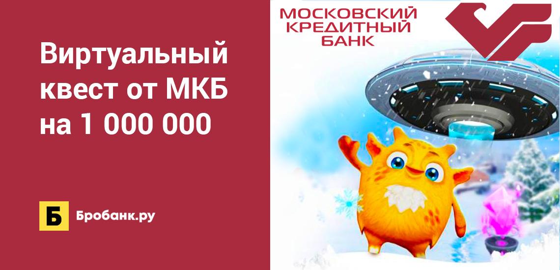 Виртуальный квест от МКБ на 1 000 000
