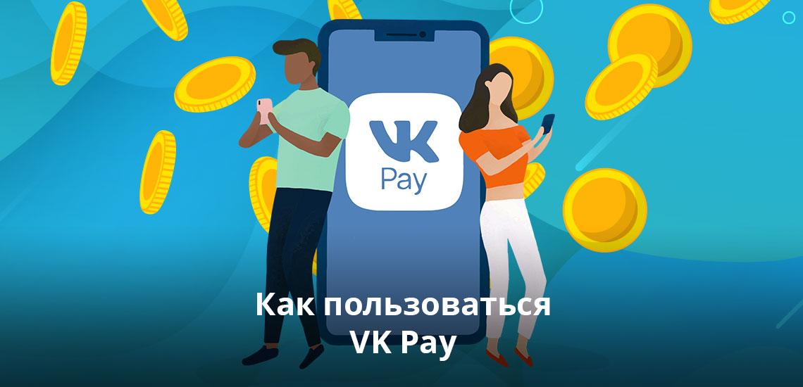 Как пользоваться VK Pay