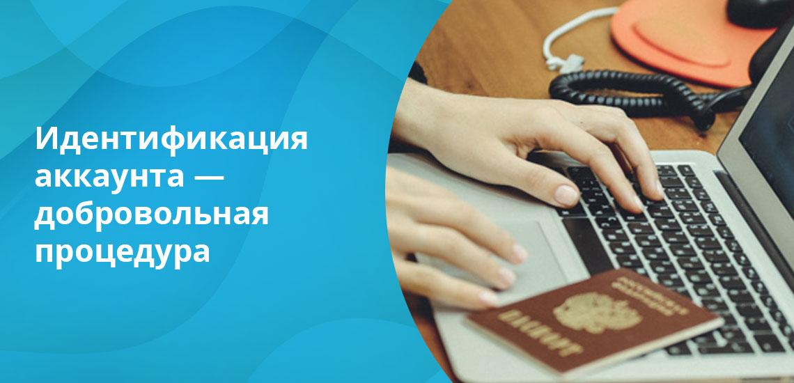 Расширенный статус позволяет хранить на счете до 60 тыс рублей