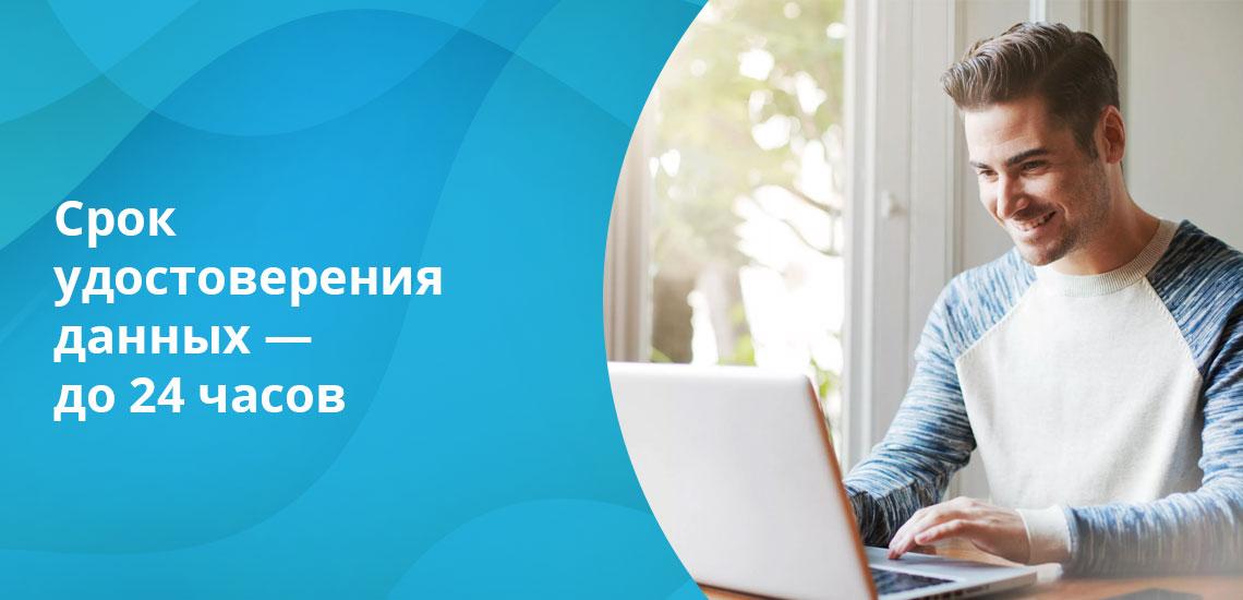 Проверка данных аккаунта для VK Pay осуществляется через ЕСИА