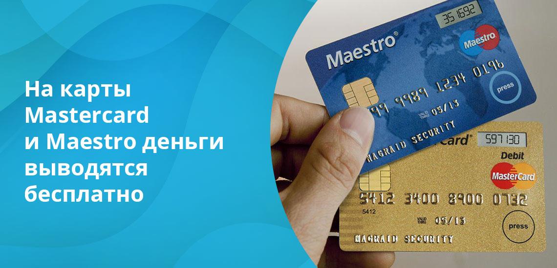 При выводе, сумма которого превышает 15 000 рублей, будет снята комиссия