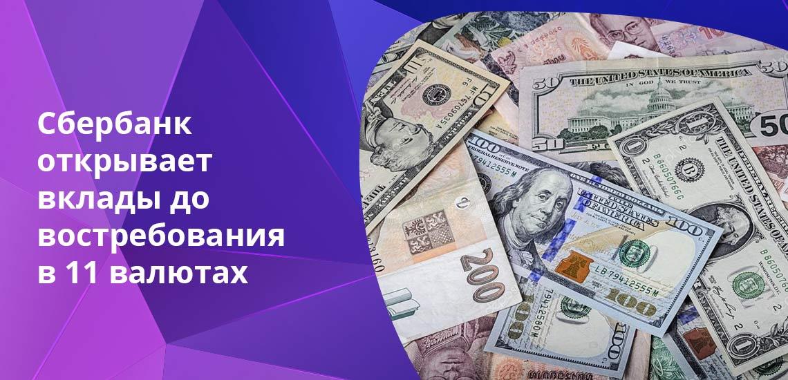 Газпромбанк предлагает для вкладов до востребования 4 валюты открытия