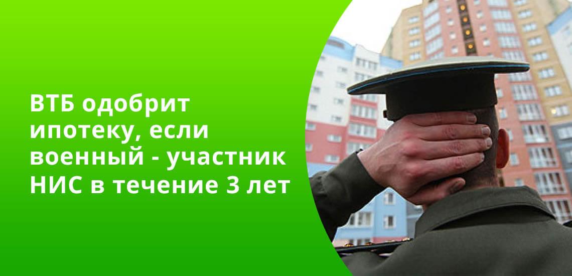 ВТБ одобрит ипотеку, если военный -участник НИС в течение 3-х лет