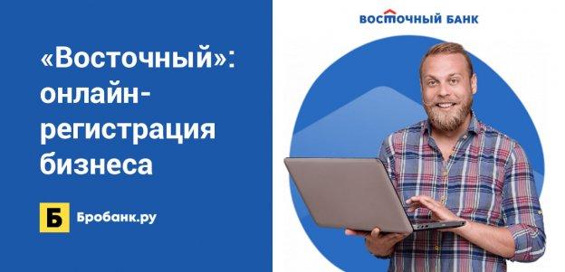 Банк «Восточный» предложил онлайн-регистрацию бизнеса