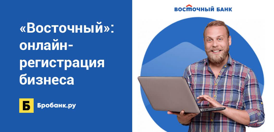 Банк Восточный предложил онлайн-регистрацию бизнеса