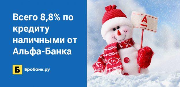 Всего 8,8% по кредиту наличными от Альфа-Банка