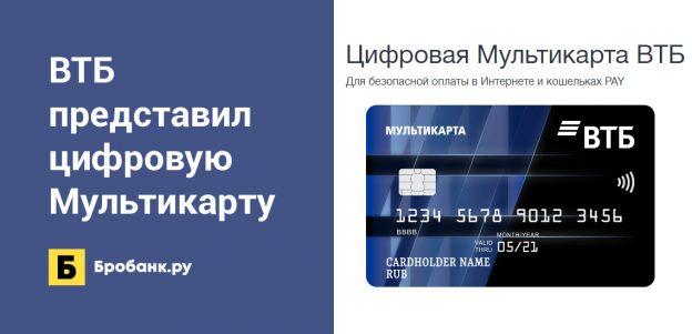 ВТБ представил цифровую Мультикарту