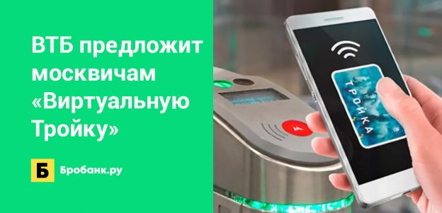ВТБ предложит москвичам Виртуальную Тройку