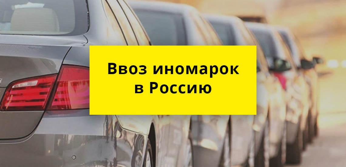 Ввоз иномарок в Россию