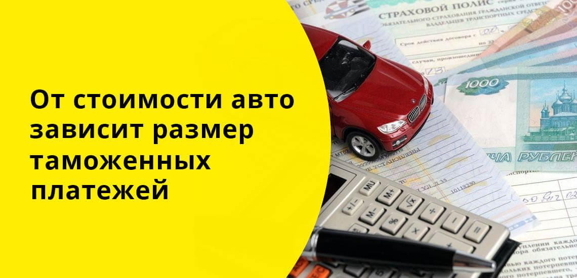 От стоимости авто зависит размер таможенных платежей на машину