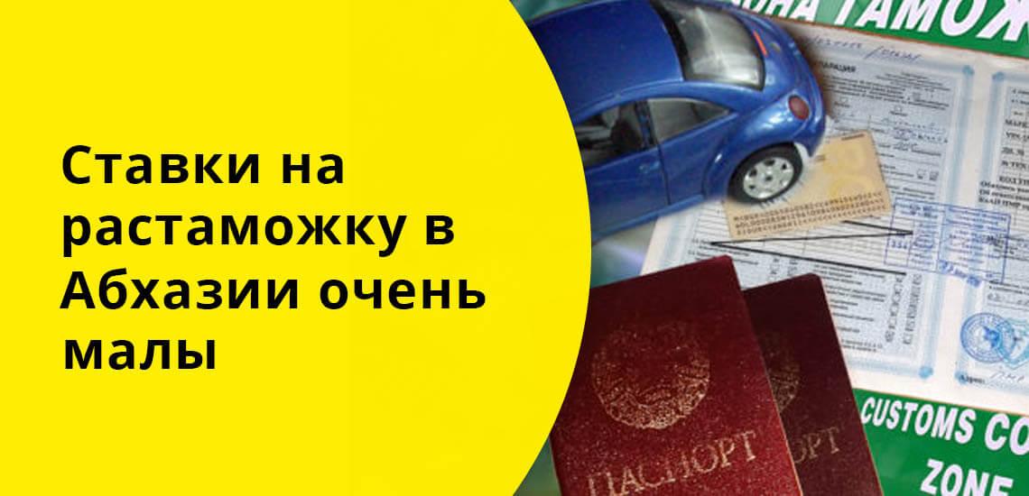Ставки на растаможку в Абхазии очень малы, поэтому многие стараются привозить авто оттуда