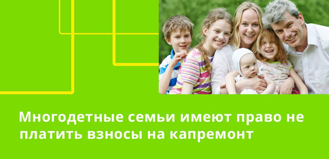 Многодетные семьи имеют право не платить взносы на капремонт