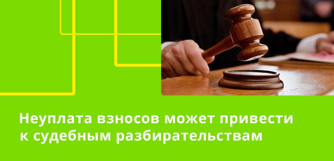 Неуплата взносов по капремонту может привести к судебным разбирательствам