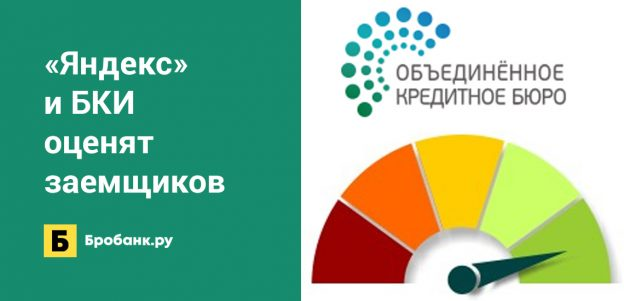 «Яндекс» и БКИ оценят заемщиков