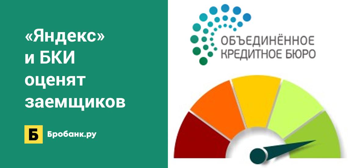 Яндекс и БКИ оценят заемщиков