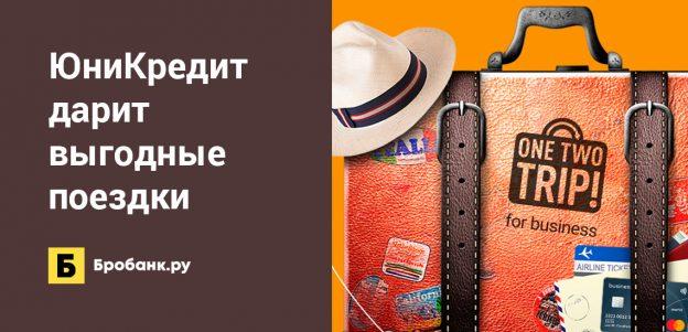 ЮниКредит дарит выгодные поездки