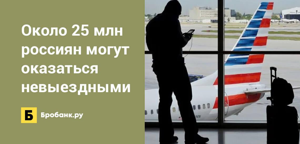 Около 25 млн россиян могут оказаться невыездными