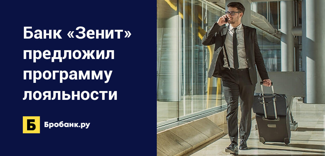 Банк «Зенит» и Mastercard предложили бизнесу программу лояльности
