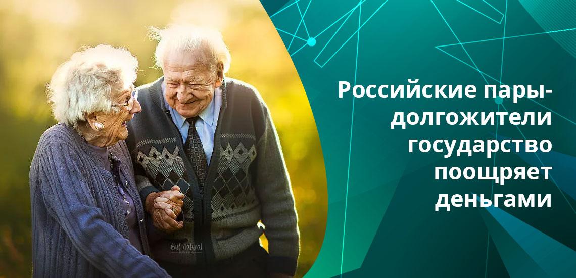 В Москве и Ленинградской области супругам, преодолевшим 50 лет совместной жизни, единоразово выплачивают крупную сумму