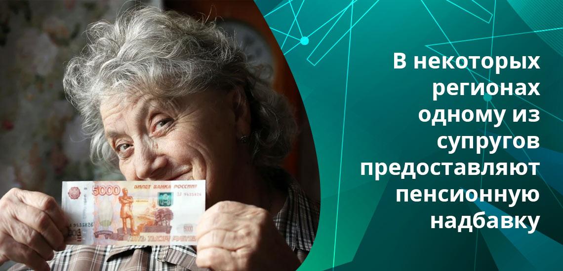 Для получения надбавки разница в пенсиях супругов для должна составить 2,5 тысячи рублей