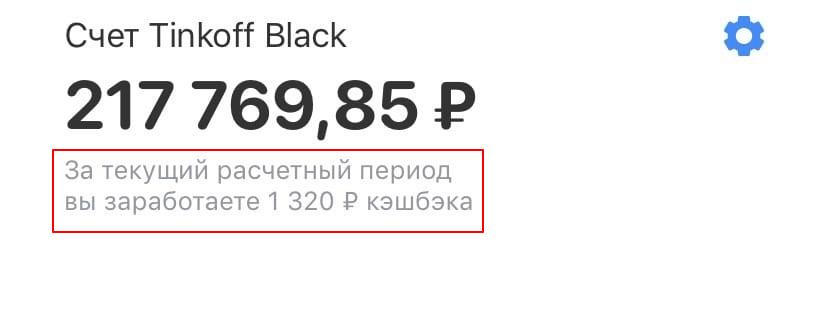 Проверить сумму кэшбэка в Тинькофф Банке