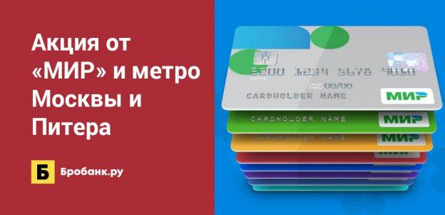 Акция от «МИР» и метро Москвы и Питера