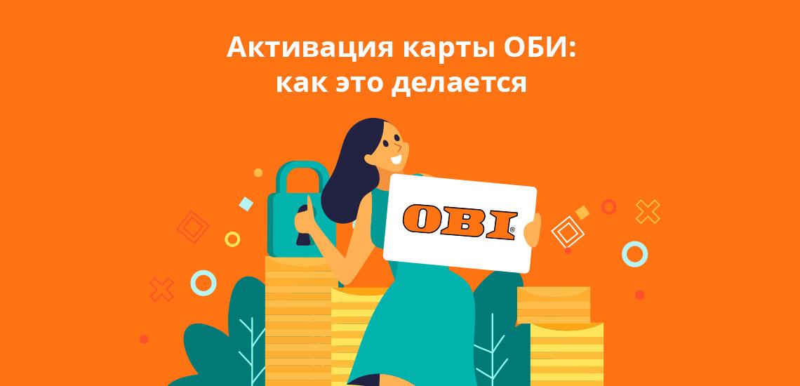 Активация карты ОБИ: как это делается