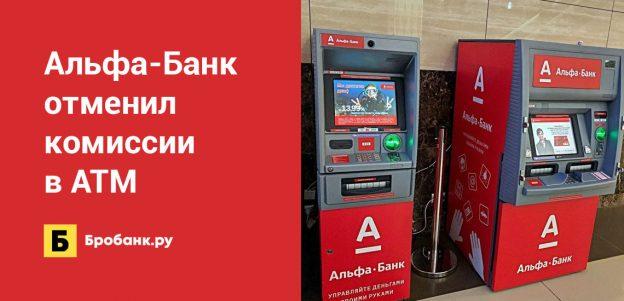 Альфа-Банк отменил комиссии в АТМ для карт банка Санкт-Петербург