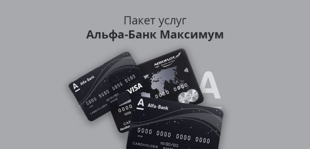 Пакет услуг Альфа-Банк Максимум