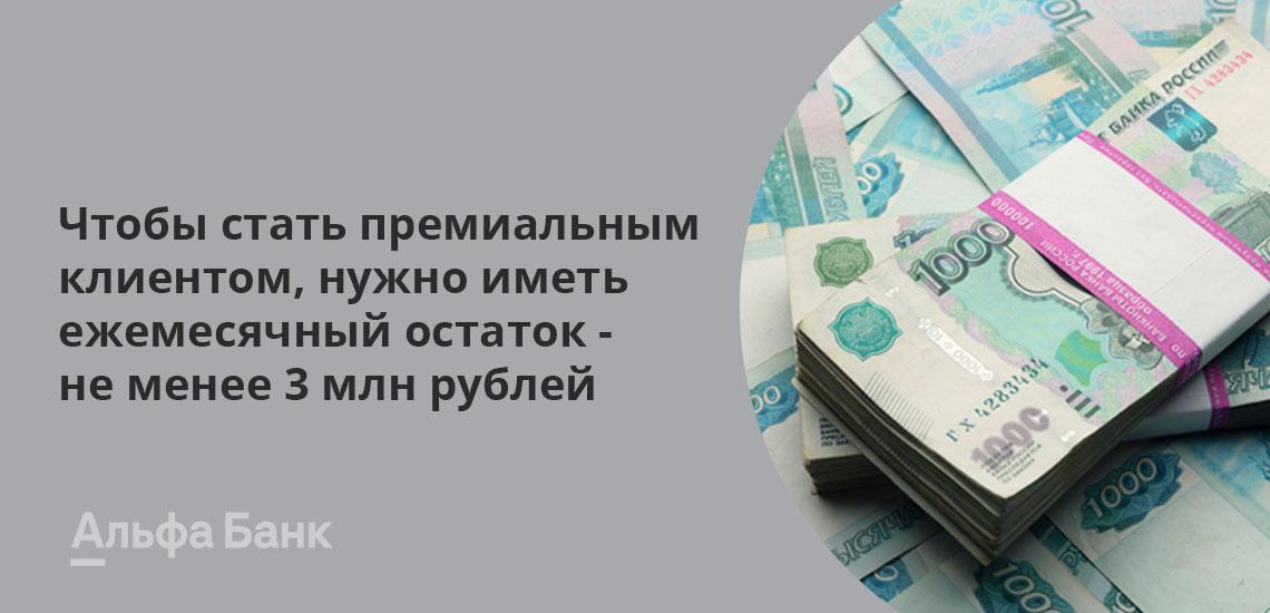 Чтобы стать премиальным клиентом Альфа-Банка, нужно иметь ежемесячный остаток - не менее 3 млн рублей