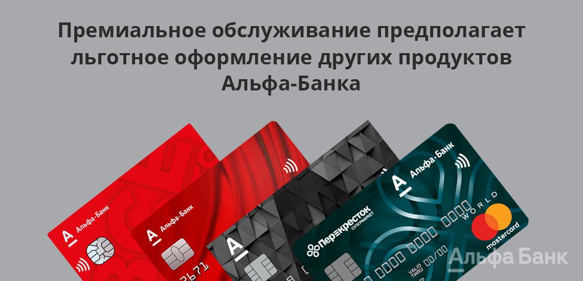Премиальное обслуживание предполагает льготное оформление других банковских продуктов Альфа-Банка