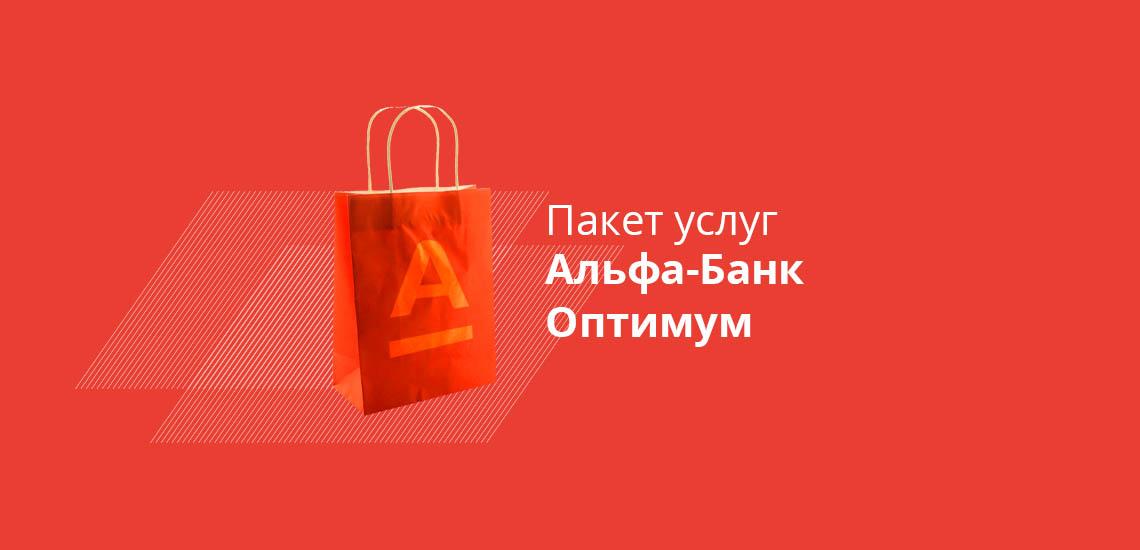 Пакет услуг Альфа-Банк Оптимум