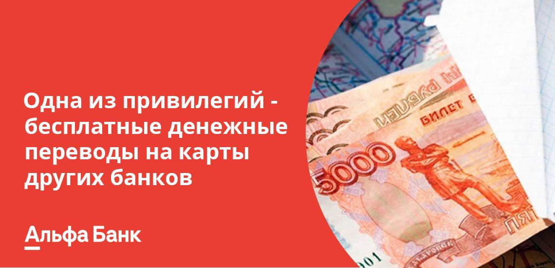 Одна из привилегий - бесплатные денежные переводы на карты других банков