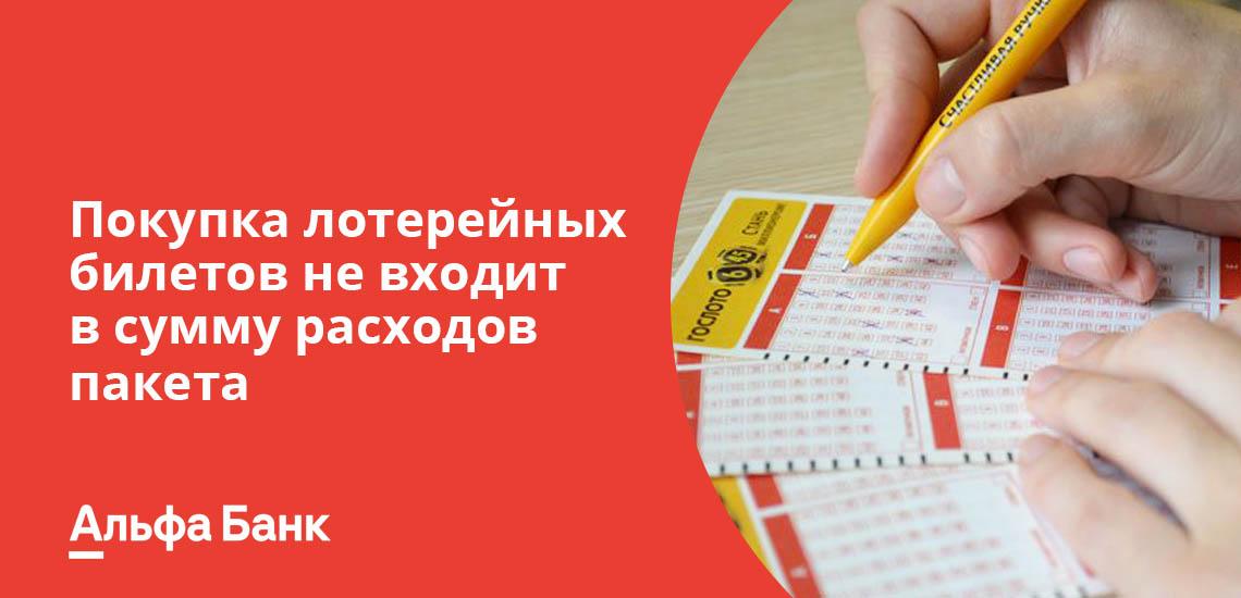 Покупка лотерейных билетов не входит в сумму расходов пакета Альфа-Банка