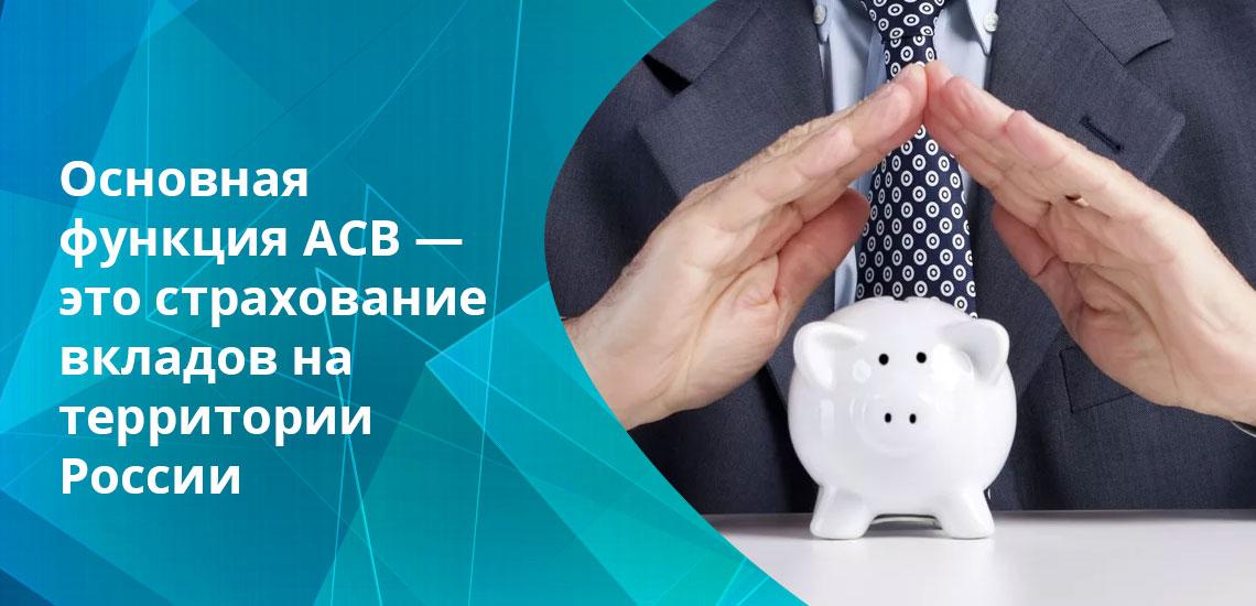 Агентство страхует вклад на сумму 1 400 000 рублей, но не более