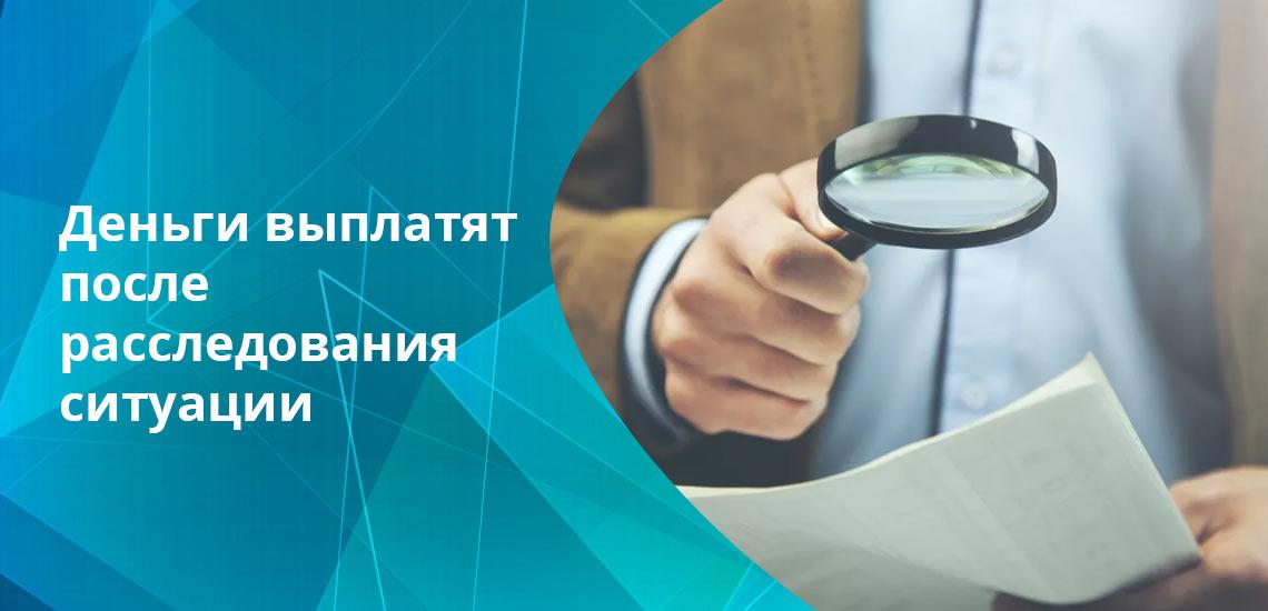 Деньги от АСВ возвращаются клиенту в течение 14 дней с момента подачи заявления на возврат