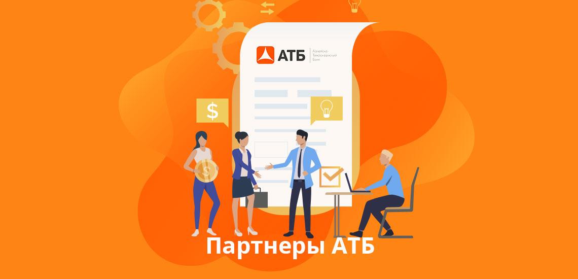 Партнеры АТБ