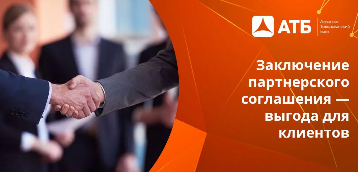 Обычно заключение партнерского соглашения расширяет возможности клиентов