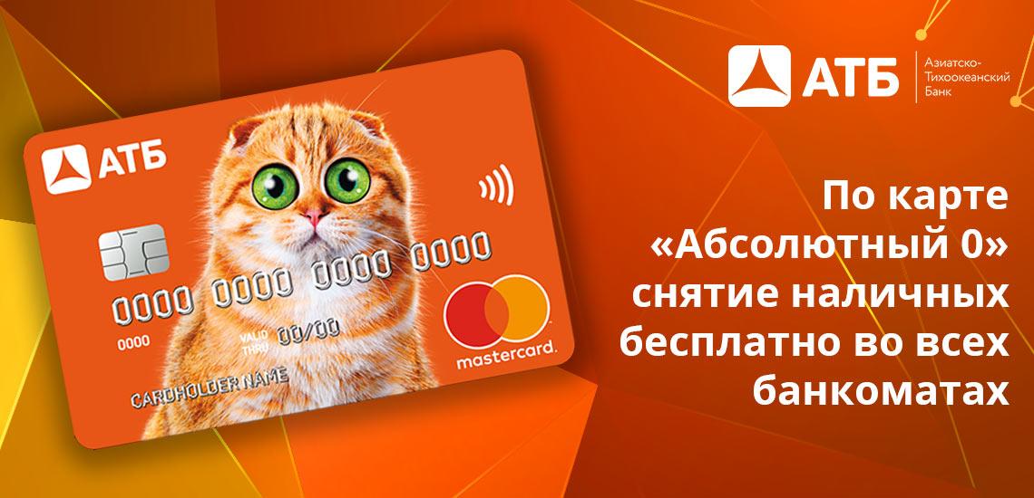 Условия снятия с кредитных карт одинаковы, независимо от того, снимаются деньги в банкомате АТБ или стороннем
