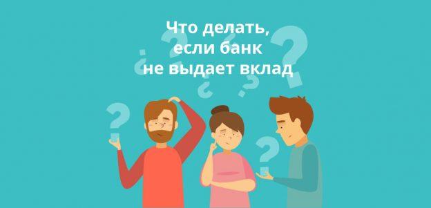 Что делать, если банк не выдает вклад