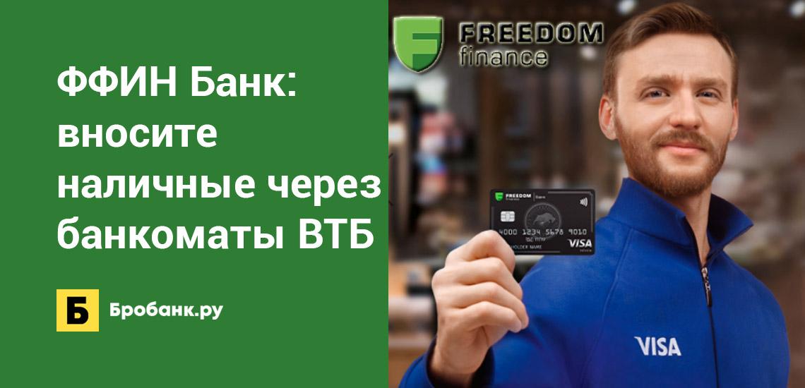 Банк Фридом Финанс: вносите наличные через банкоматы ВТБ