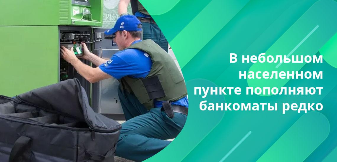 Лучше обращаться в отделения банков Крыма в будние дни, так высока вероятность решить свои вопросы быстро и качественно