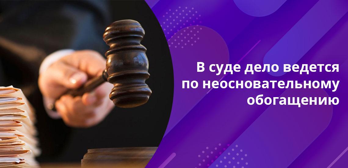 """Ответчик (тот, кто получил деньги) кроме """"лишней"""" суммы обязывается покрыть расходы истца (банка) на госпошлину, на юридическое сопровождение"""