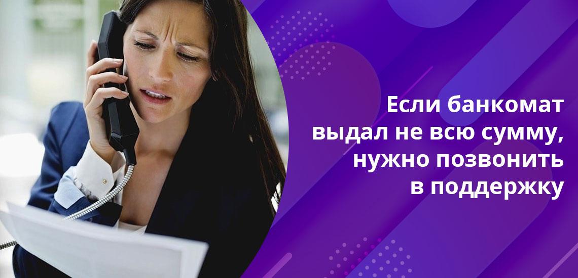 Обычно банк решает вопросы, связанные с недостаточной выдачей денег, в пользу клиента