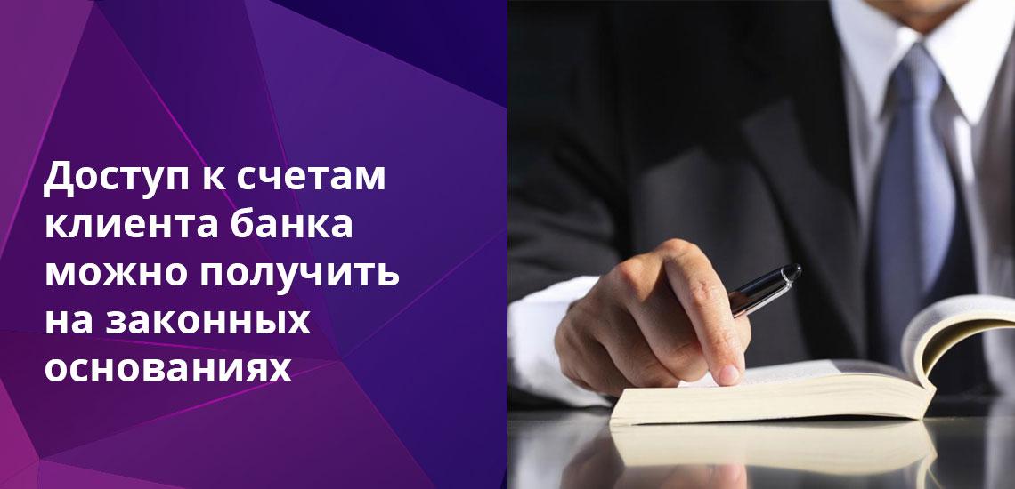 Сведения, содержащие банковскую тайну, могут совершенно законно получать сами владельцы счетов, доверенные лица и БКИ, полномочия каждого из них прописаны в законе