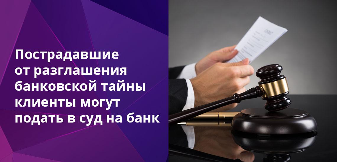 Меру ответственности за нарушение банковской тайны избирают в суде