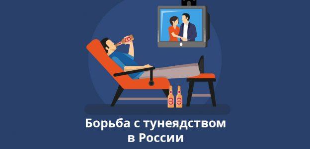 Борьба с тунеядством в России